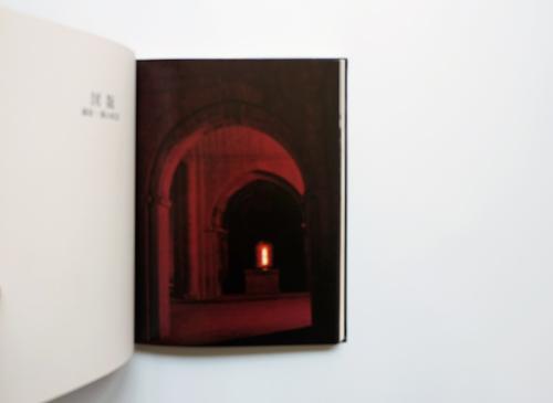 磯崎新+篠山紀信 建築行脚シリーズ 第5巻 中世の光と石 ル・トロネ修道院