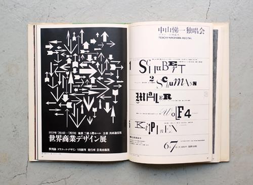 12人のグラフィックデザイナー 全3巻
