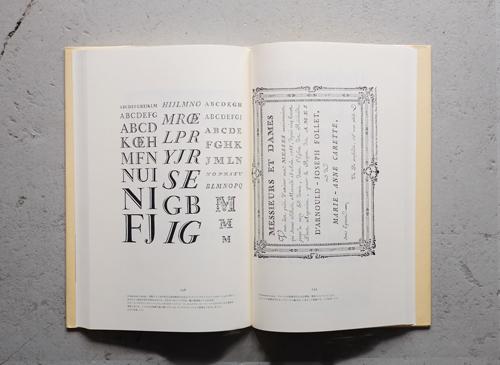 書物と活字