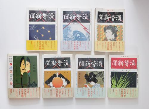 宮武外骨 滑稽新聞 全7巻セット