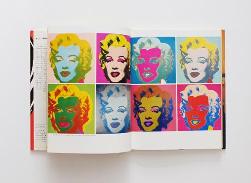 現代の美術 art now  全13冊セット