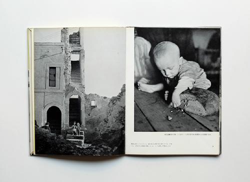 デビッド・シーモア 小さないのち〈世界写真作家シリーズ〉