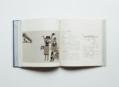 JAPAN AIR LINES 旅の手帳