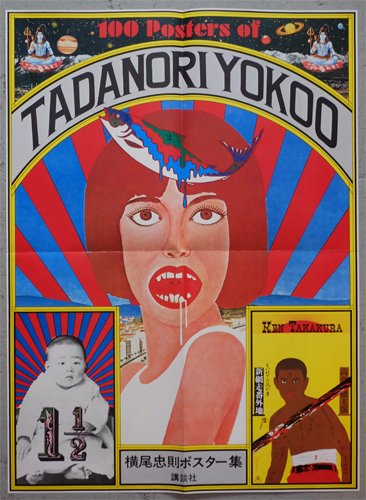 100 Posters of Tadanori Yokoo 横尾忠則ポスター集 [ポスター付]