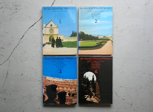 ヨーロッパのグラフィックデザイナー 全4巻