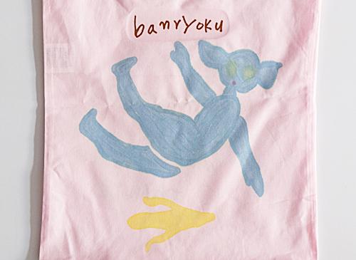 banryoku ハンドペイントバック?