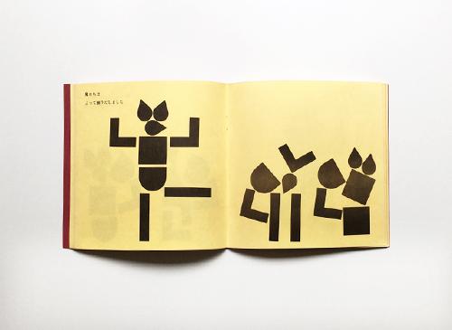 福田繁雄 五つの形の絵本 日本の昔話 こぶとり