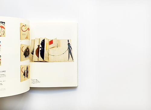 生誕100年記念「ブルーノ・ムナーリ展 あの手この手」図録