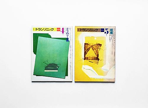 季刊トランソニック 1~12号 全号セット