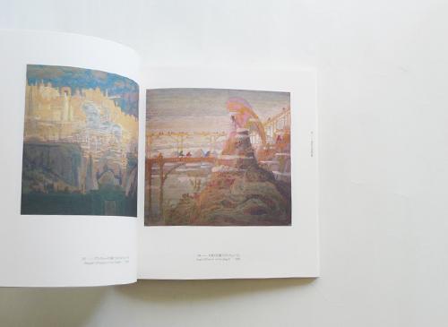 チュルリョーニス展 リトアニア世紀末の幻想と神秘 図録