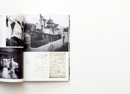 建築と暮らしの手作りモダン アントニン&ノエミ・レーモンド 展 図録