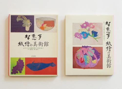 智恵子 紙繪の美術館 再2