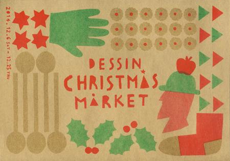 DESSIN クリスマスマーケット