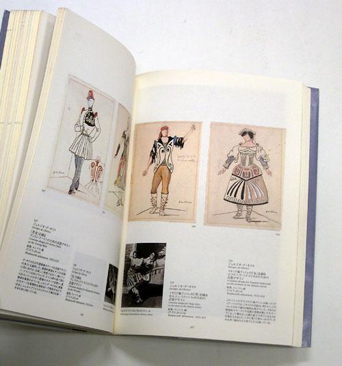 ディアギレフのバレエ・リュス 展 図録