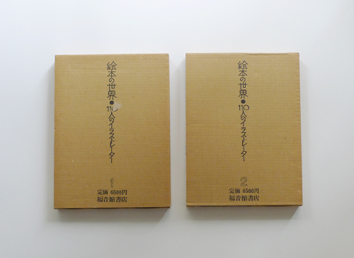 絵本の世界 110人のイラストレーター Vol.1&Vol.2