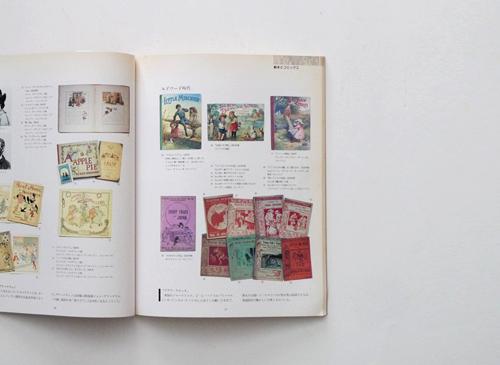 英国の懐かしき良き時代 絵本・おもちゃ・ゲーム展
