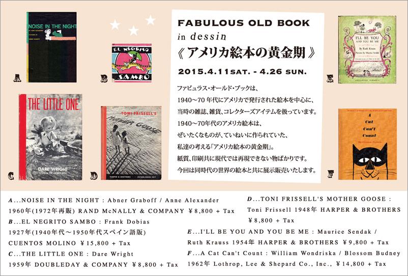 アメリカ絵本の黄金期 fabulous old book in dessin