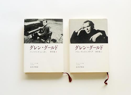 グレン・グールド著作集 1&2巻セット