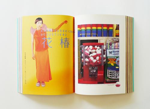 花椿2000