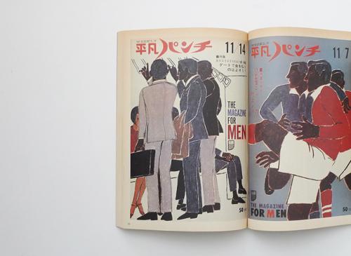 平凡パンチ増刊 大橋歩表紙集 1964-1971