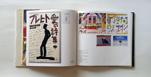 平野甲賀装幀の本