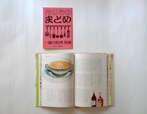 一皿の料理1