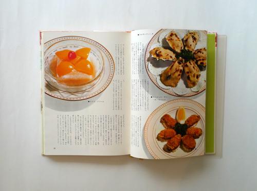 一皿の料理2