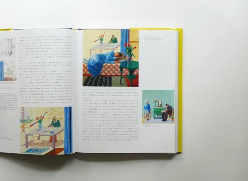 デイヴィッド・ホックニー「僕の視点―芸術そして人生」