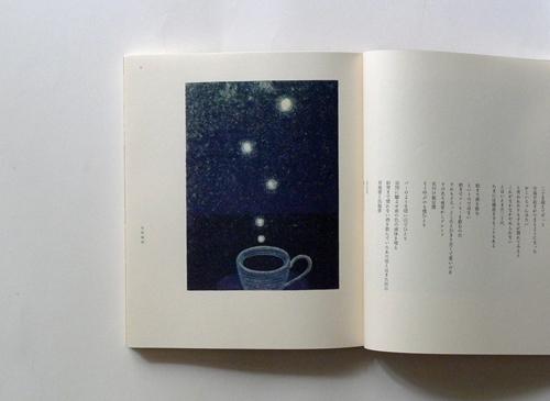 星屑珈琲 平岡瞳