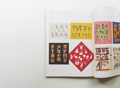 アイデア No.345 平野甲賀の文字と運動