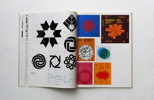 アイデア別冊 カナダのグラフィック・デザイン3