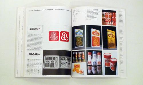 IDEA ARCHIVE 01 ソール・バス&アソシエーツ
