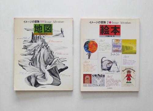 イメージの冒険 各巻
