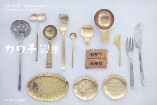 カワチ製菓展
