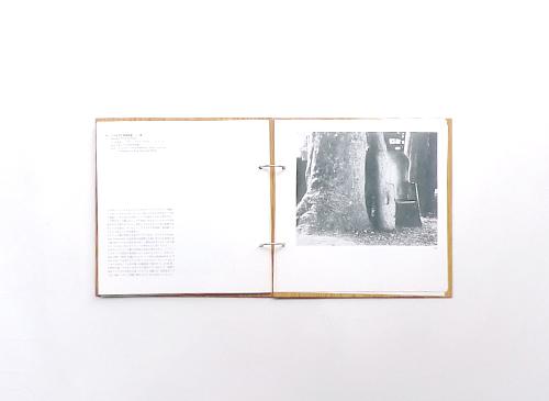 木のかたちとエスプリ 展 図録