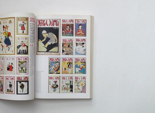 子どもの本・一九二〇年代展図録