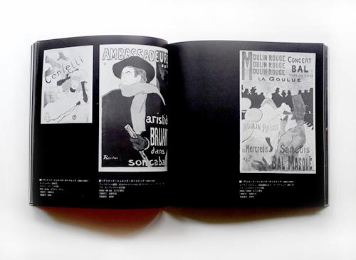 ヨーロッパのポスター その源流から現代まで