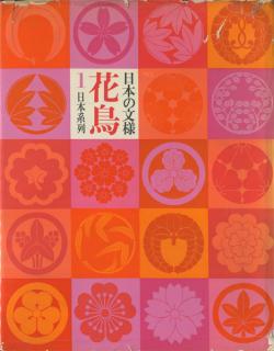 日本の文様 花鳥 3巻セット