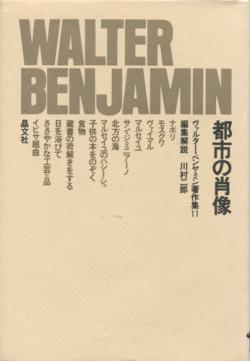 ベンヤミン著作集11