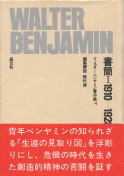 ベンヤミン書簡� 1910-1928
