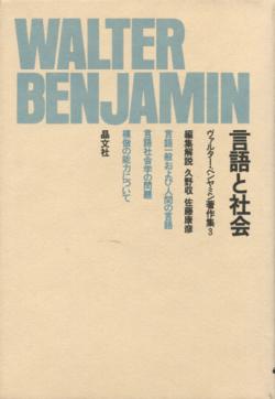 ベンヤミン著作集3