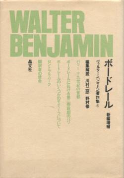 ベンヤミン著作集6