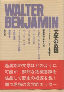 ベンヤミン著作集7
