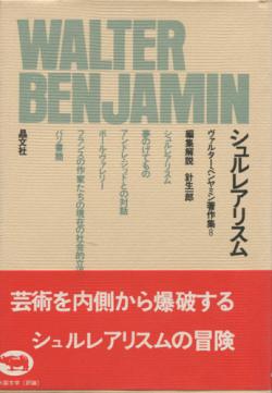 ベンヤミン著作集8