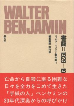 ベンヤミン書簡� 1929-1940