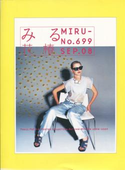 花椿合本2008
