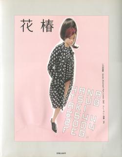 花椿合本 1997- 2010年 各巻
