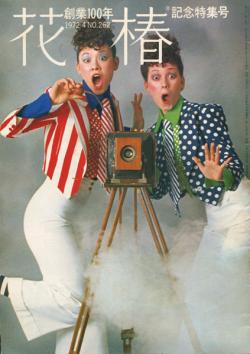 花椿 1971〜1972年 各号