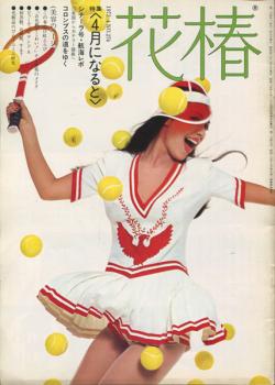 花椿 1972-1973年 各号
