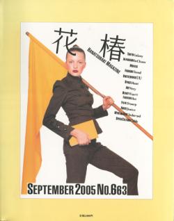 花椿合本 1997/2005/2007年 各巻